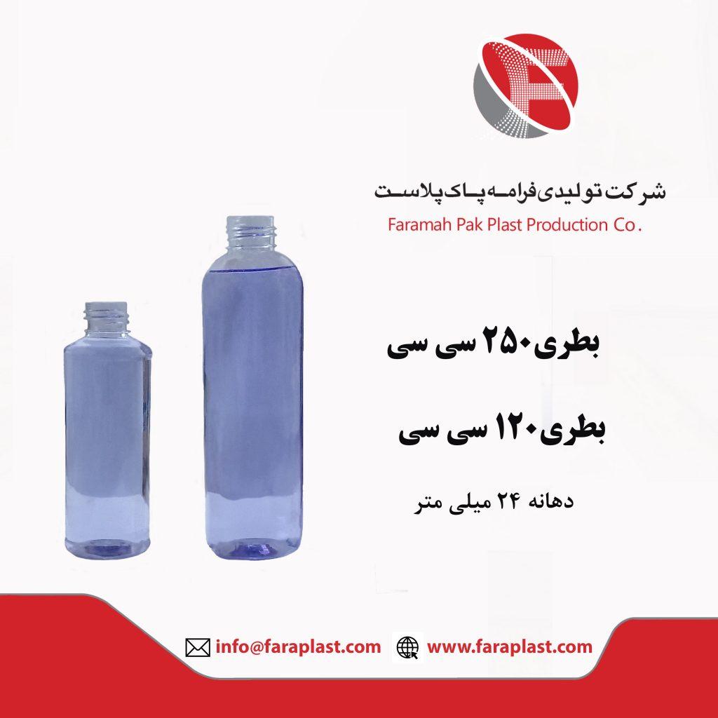 بطری 120 سی سی دهانه 24