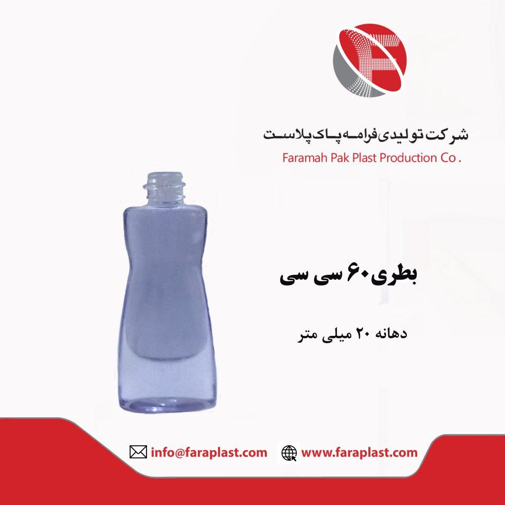 بطری 60 پروانه ای