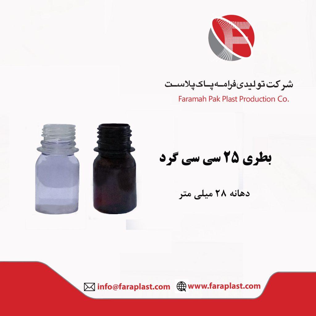 بطری 25 سی سی دهانه 28 دارویی و شفاف